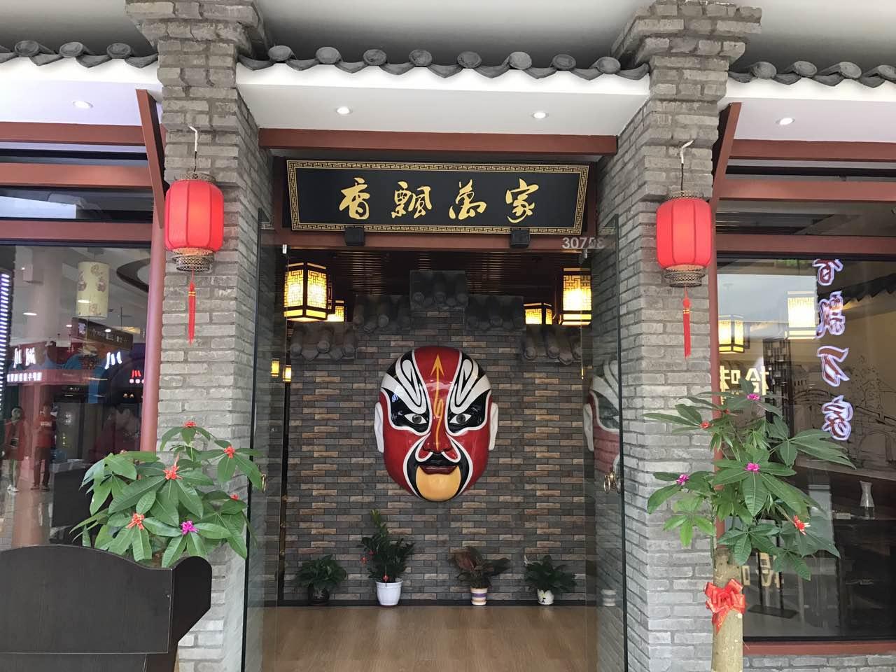 砂锅串串香加盟店